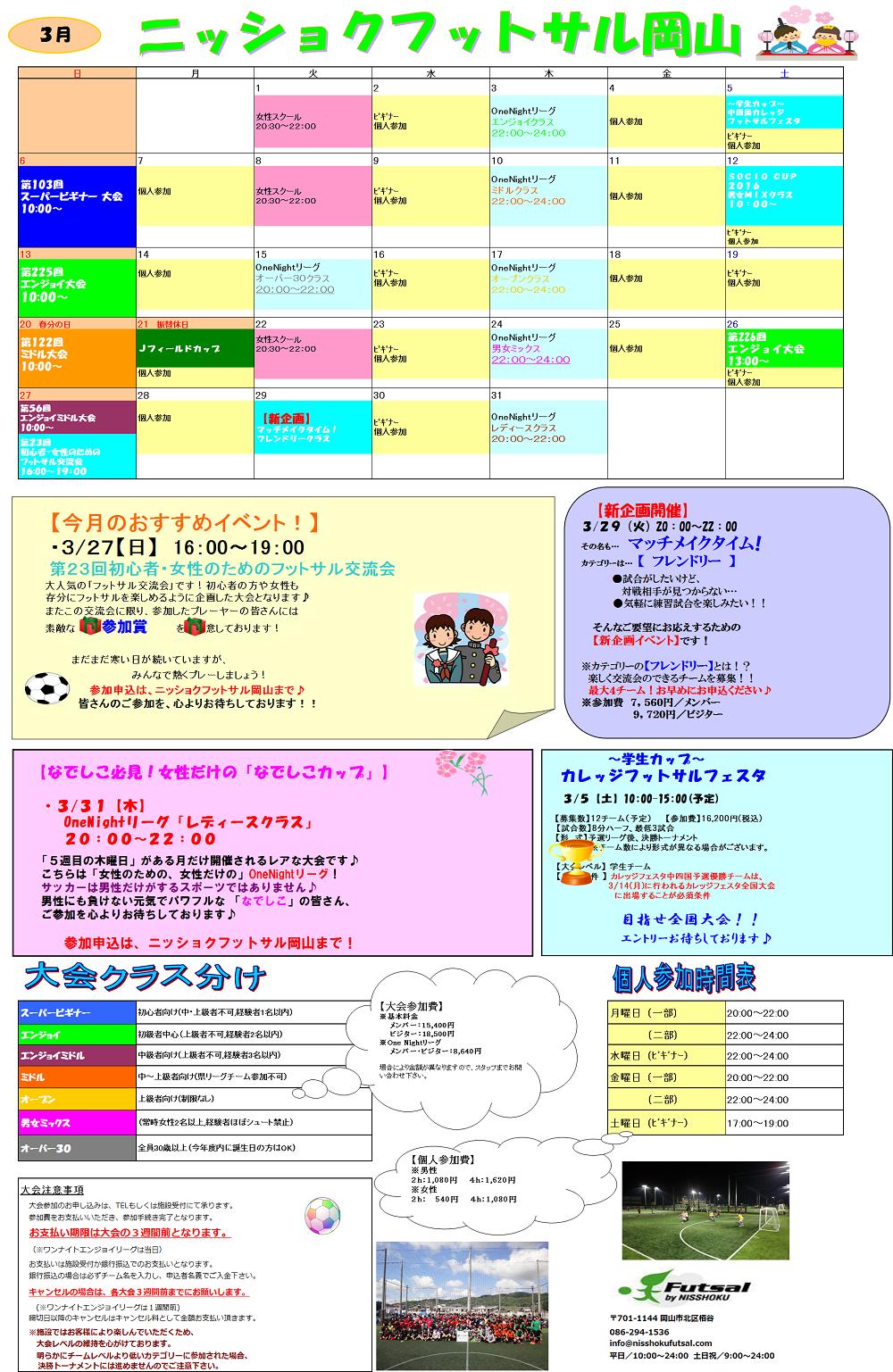 ニッショクカレンダー2016年3月