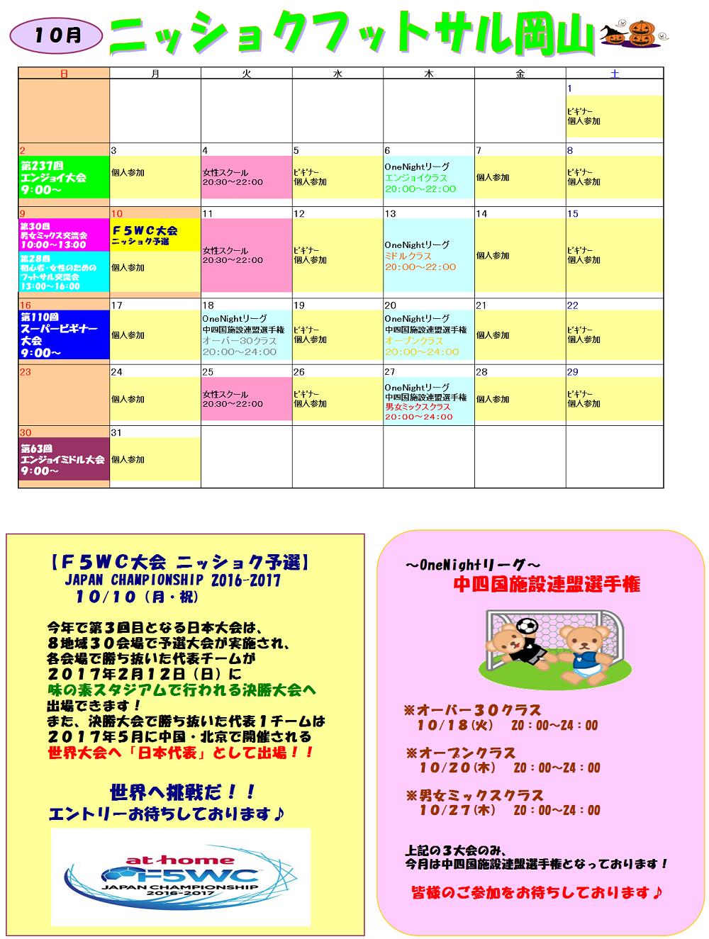 ニッショクカレンダー2016年10月