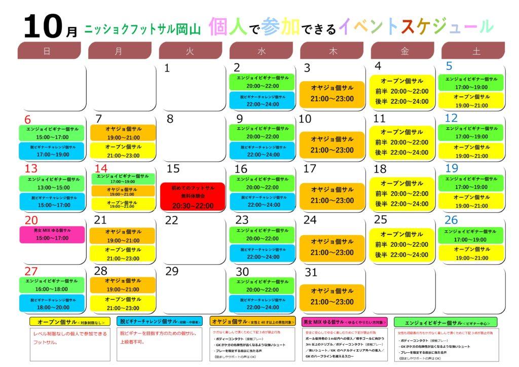 R1.10月カレンダー