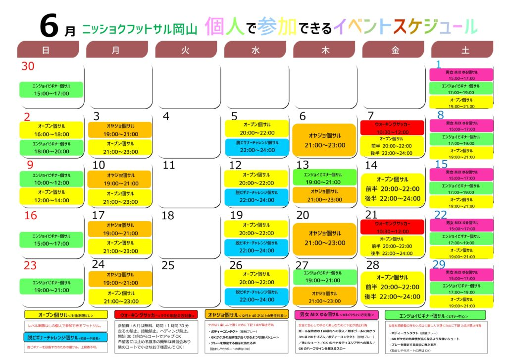 R.1.6月カレンダー