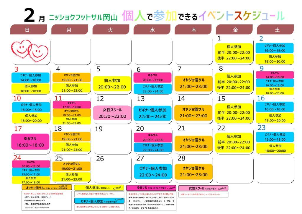 H31.2月カレンダー