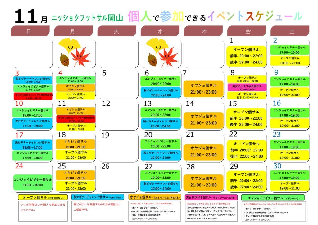 R1.11月カレンダー