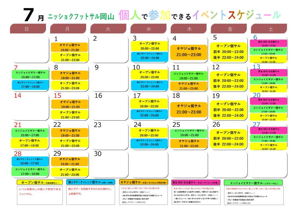 R1.7月カレンダー