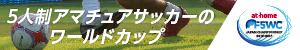 F5WC_bannerA_300x50
