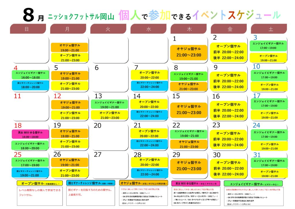 R1.8月カレンダー