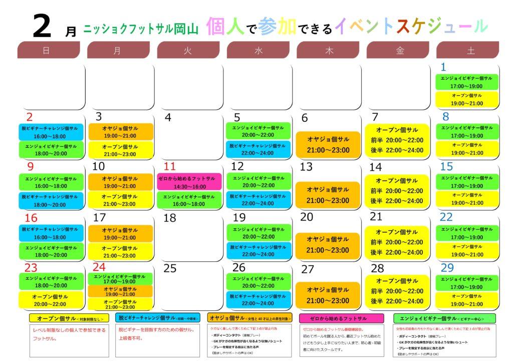 R2.2月カレンダー