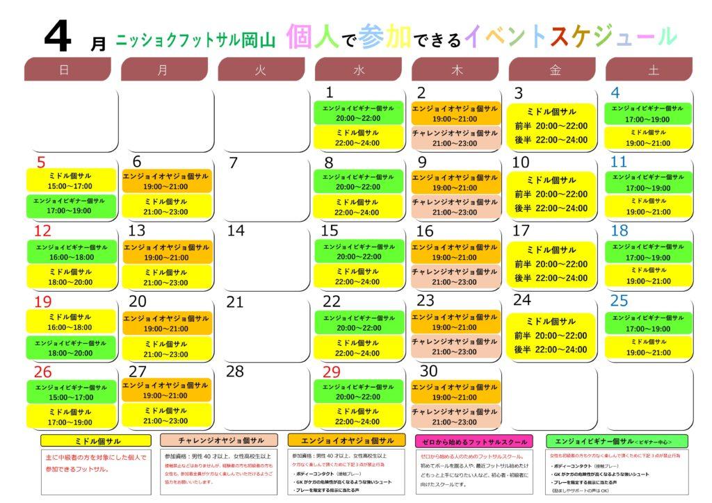 R2.4月カレンダー