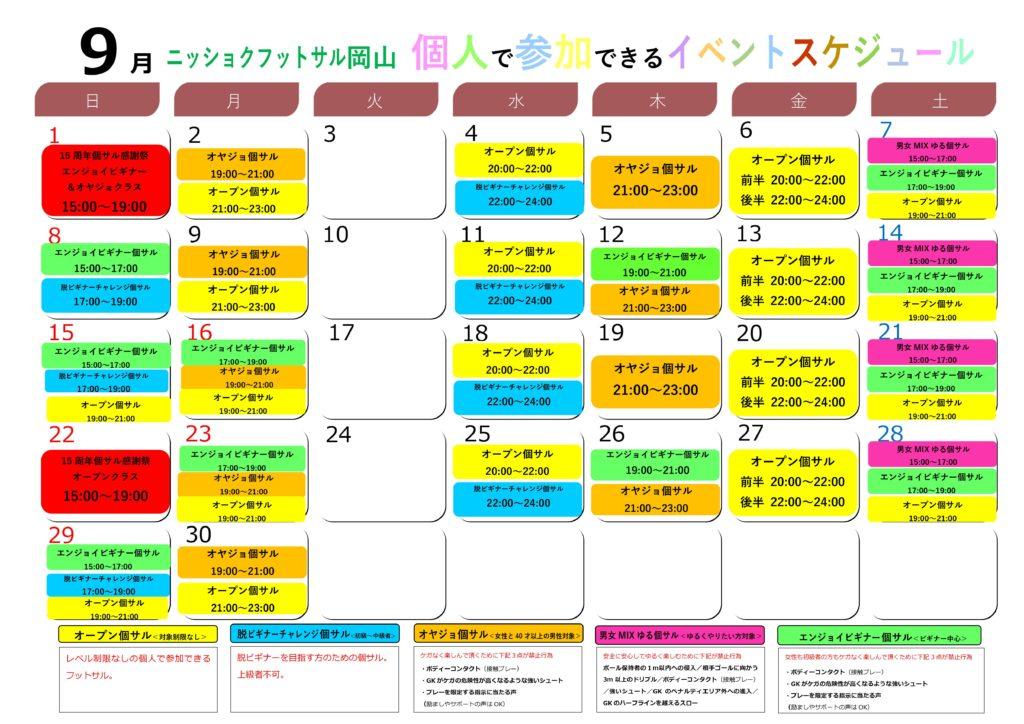 R1.9月カレンダー