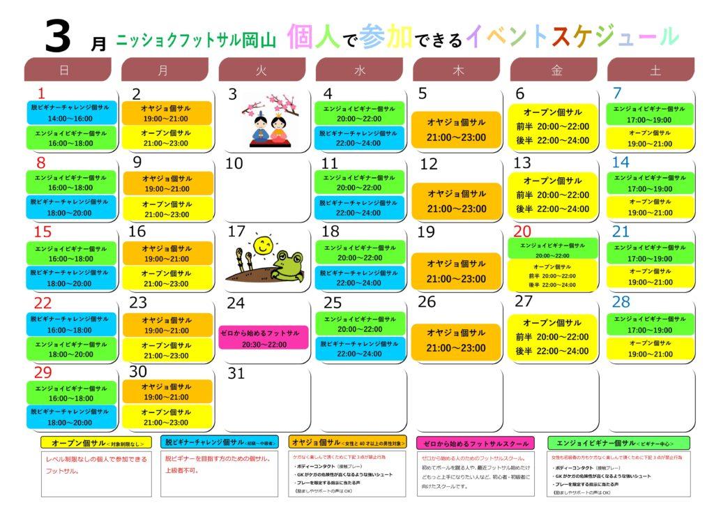 R2.3月カレンダー