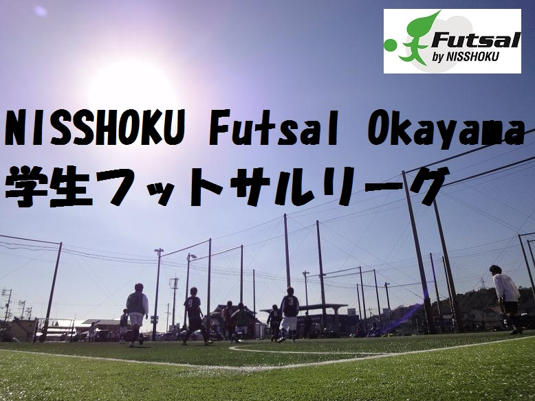 nisshoku-gakusei-futsal